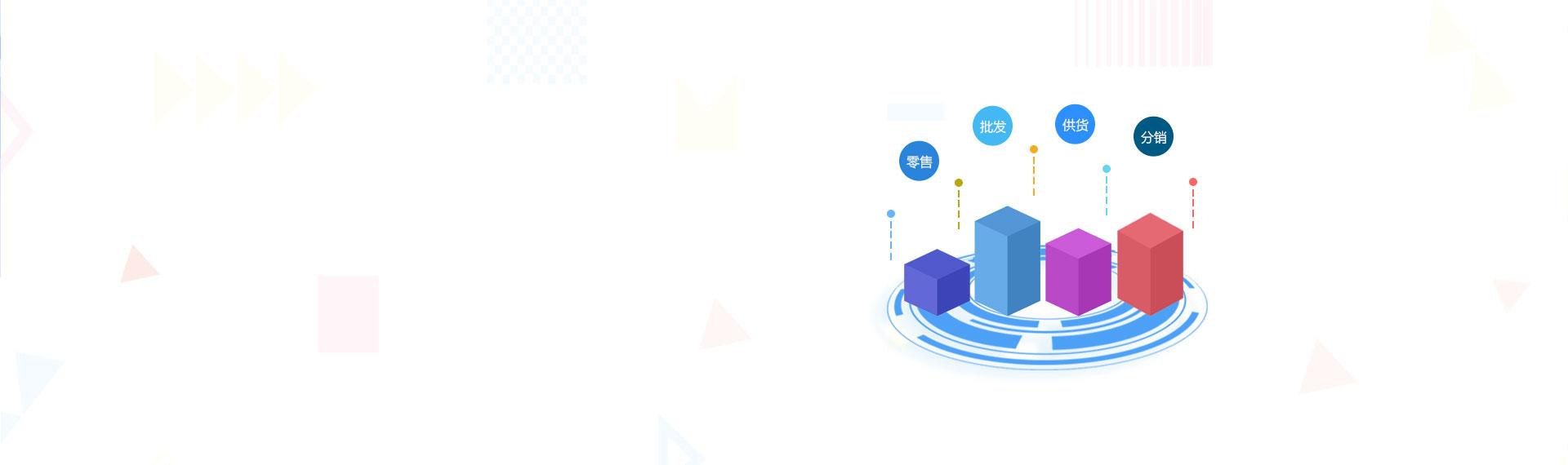 多用户商城(B2B2C)